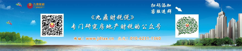 房地产会计网-引领房地产会计行业潮流!